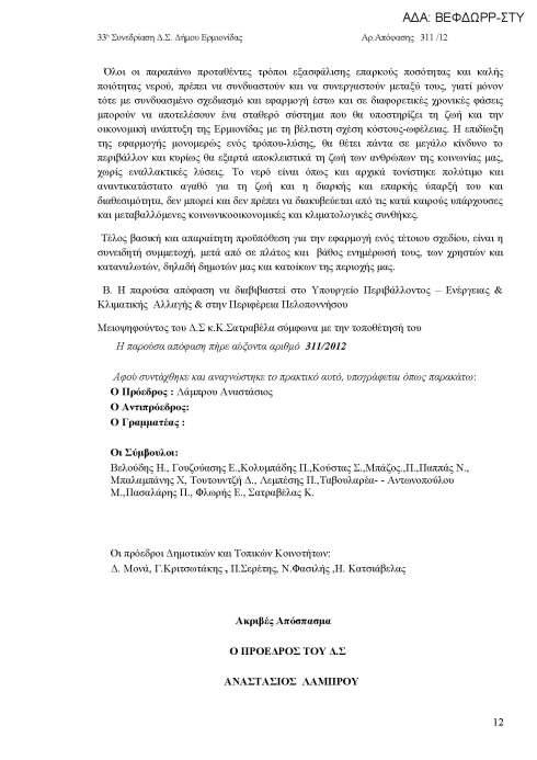 Apofasi gia nero_Page_12