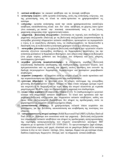 diavoyleusi ypeka 2013_Page_3