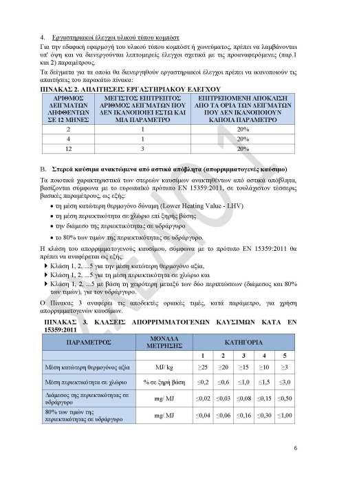 diavoyleusi ypeka 2013_Page_6