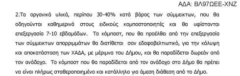 kalamata_Page_5kompost