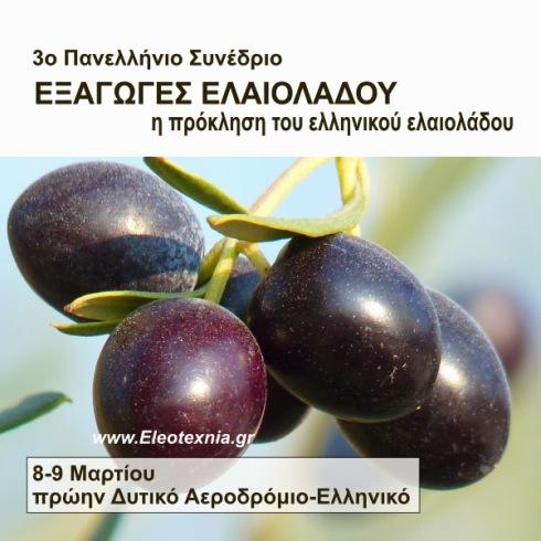 eleotechniaexpo29