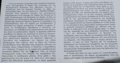 kopi pitas 2014 016