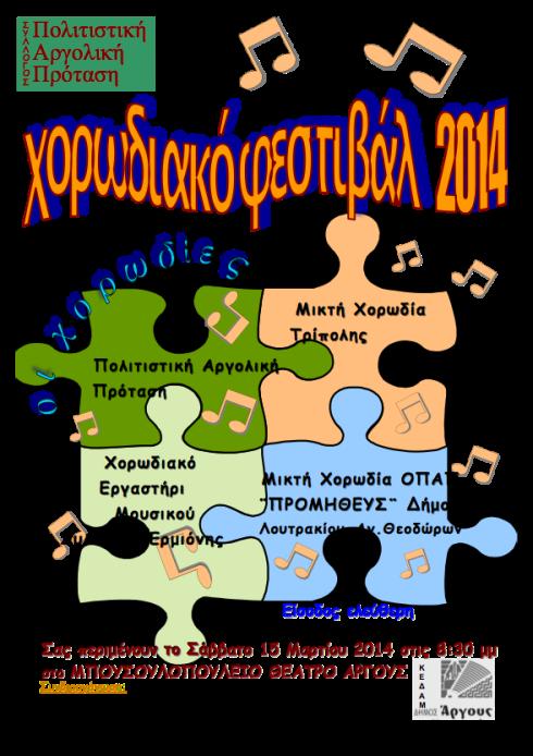 Afisa 2014