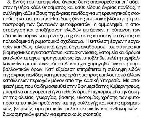 apagoreyseis
