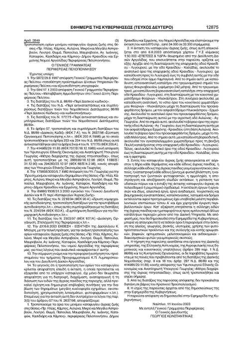 KATAFYGIO AGRIAS ZOHS KRANIDIOY_Page_7