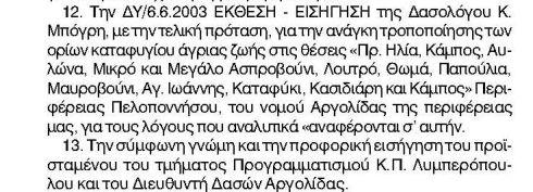KATAFYGIO AGRIAS ZOHS KRANIDIOY_Page_7eishghsh