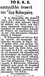 rizospastis_19450612