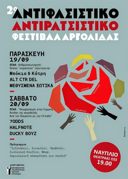 αφίσα τριανταφυλλο