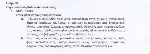 anakyklosima2