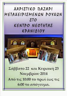 ΑΦΙΣΑ ΠΑΖΑΡ ΡΟΥΧΩΝ κρανιδι 11- 2014