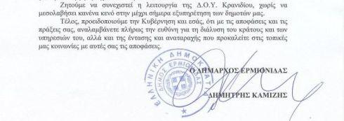 katalipsidoy2