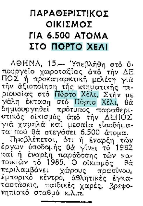 1981-depos