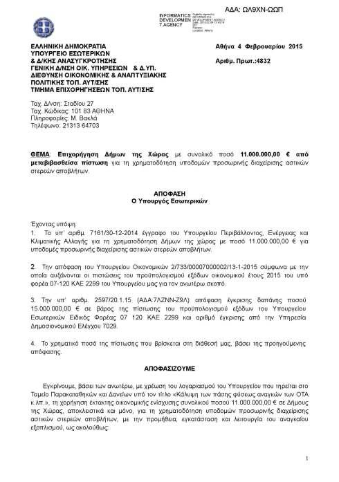 enisxysh skoypidia_Page_1