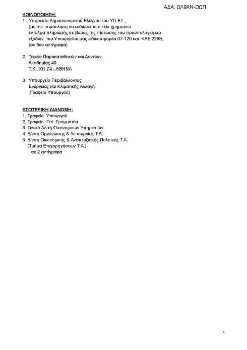 enisxysh skoypidia_Page_3