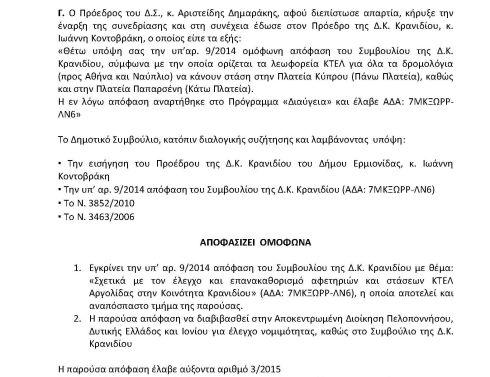 KTEL_Page_2 apospasma