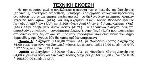 texniki-ekthesi_TEXNIKH EKTHESI