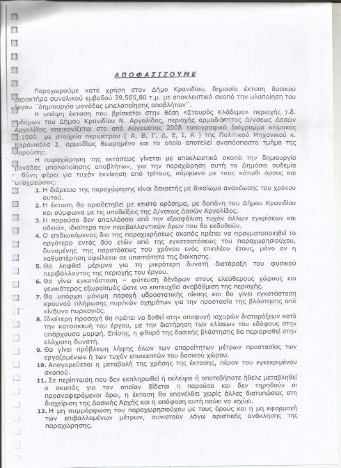 Aγγελοπουλος 2 001