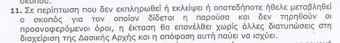 Aγγελοπουλος 2 001payei na isxyei
