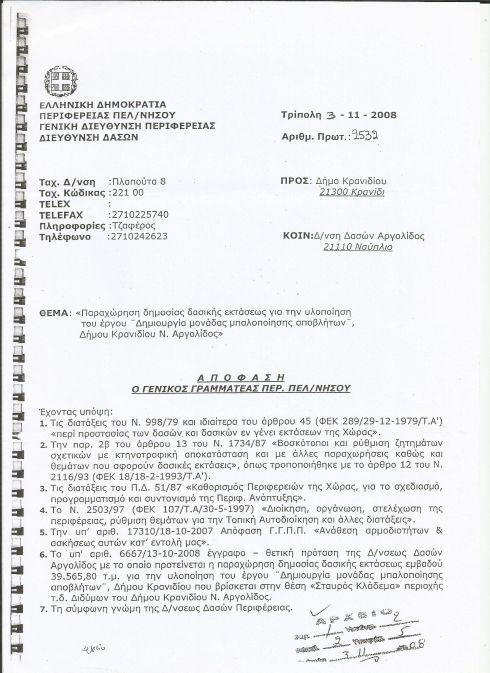 Αγγελοπουλος 2008 1