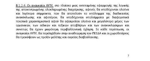 1o ΘΕΜΑ ΟΔΗΓΟΣ ΣΥΝΤΑΞΗΣ ΤΟΠΙΚΟΥ ΣΧΕΔΙΟΥ (2)_XYTY