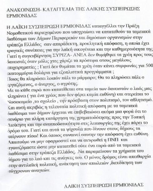 Laikh Syspeirvsh 001