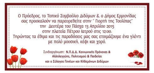 prosklis-TOYLIPA2