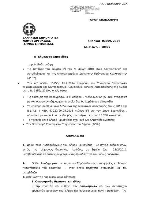 684ΟΩΡΡ-Ζ3Κ_Page_1