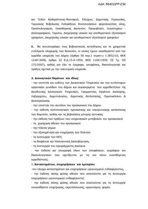684ΟΩΡΡ-Ζ3Κ_Page_2