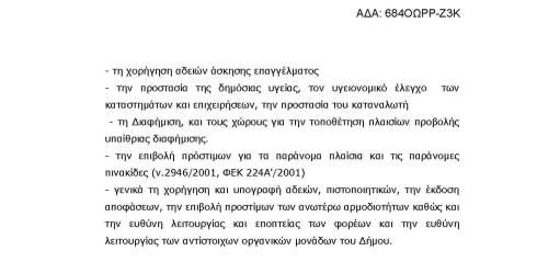 684ΟΩΡΡ-Ζ3Κ_Page_3a