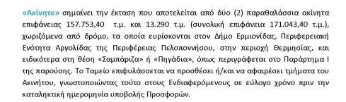 fprosfora_Page_xxxxx