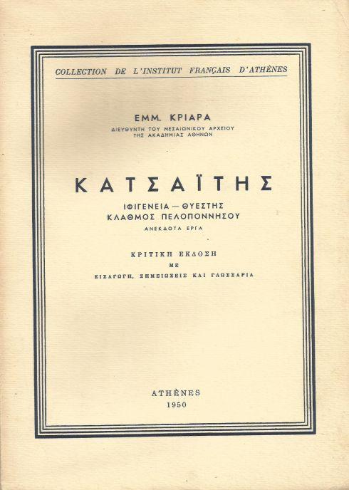 Katsaitis 001