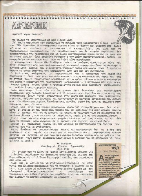 OIKObhmata 15 001