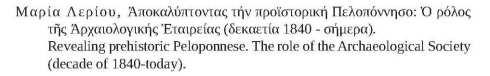 Proistorikh