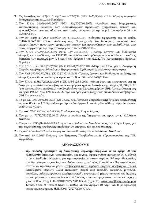 64ΠΔ7Λ1-ΤΙΔΠροστιμο_Page_2