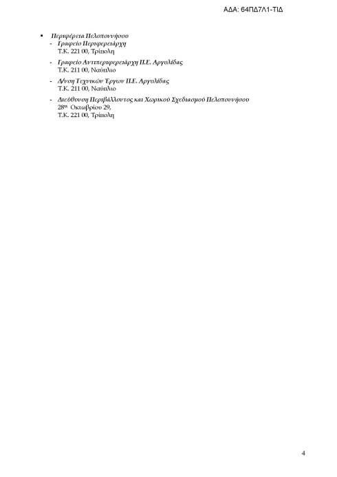 64ΠΔ7Λ1-ΤΙΔΠροστιμο_Page_4