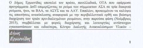 apokomma