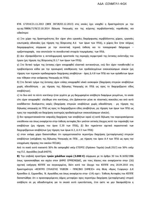 ΩΞΝΜ7Λ1-ΦΩΧecorap προστιμο_Page_3