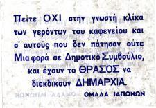 IAPΩΝΕΣ 1