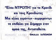 IAPVNES2