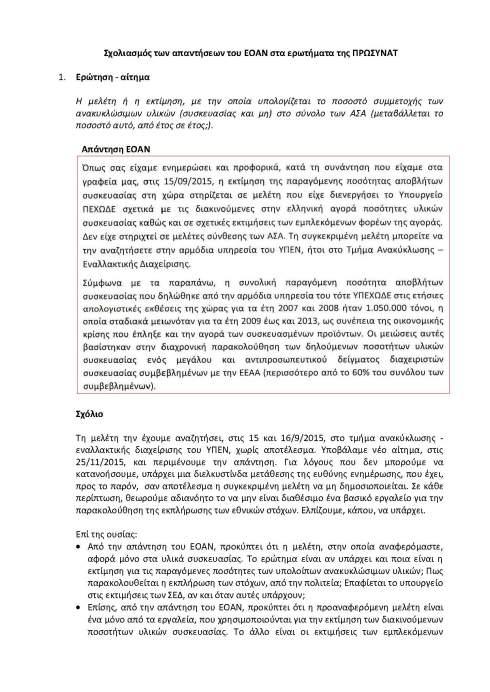 ΠΡΩΣΥΝΑΤ_Page_1