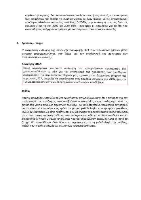 ΠΡΩΣΥΝΑΤ_Page_2