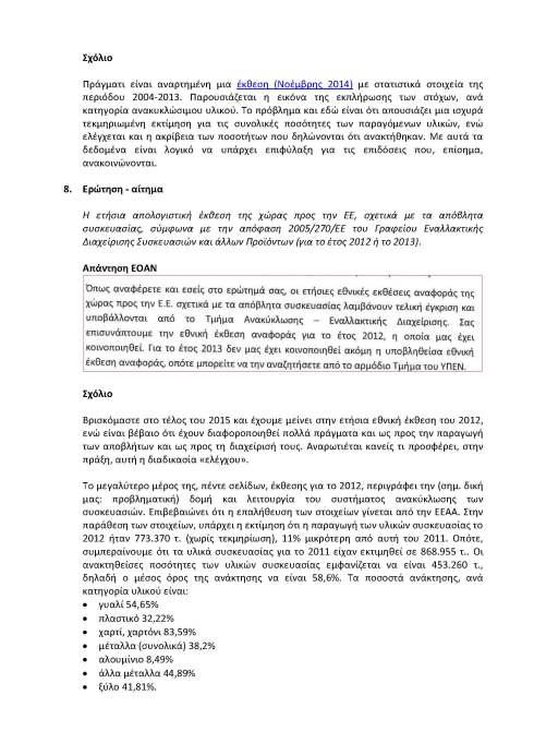 ΠΡΩΣΥΝΑΤ_Page_7