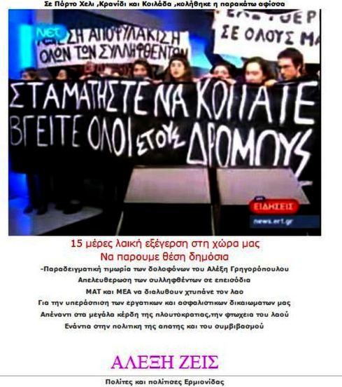 2008 Αφισσα Γρηγοροπουλος