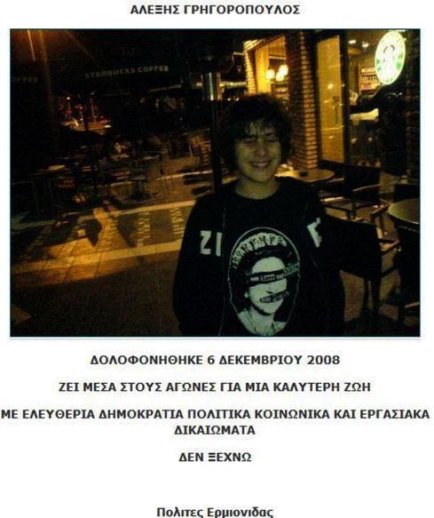 Γρηγοροπουλος