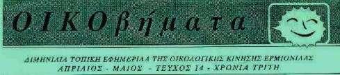 OIKO14-1header