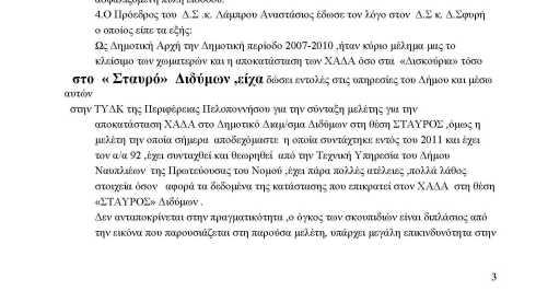 2011 stayros ΣΦΥΡΗΣ_1