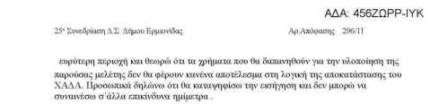 2011 stayros ΣΦΥΡΗΣ_2