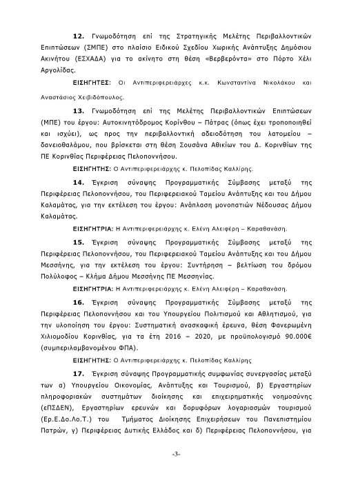 ΠΡΟΣΚΛΗΣΗ-Περιφ.-Συμβ.-29-2-2016-ΣΩΣΤΗ_Page_3