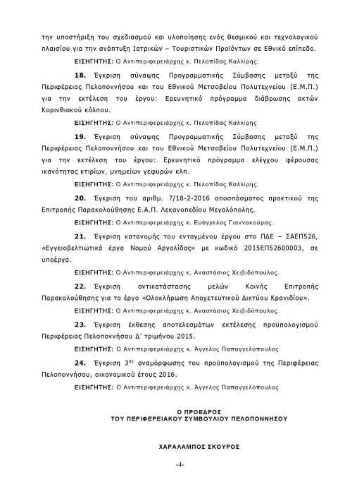 ΠΡΟΣΚΛΗΣΗ-Περιφ.-Συμβ.-29-2-2016-ΣΩΣΤΗ_Page_4
