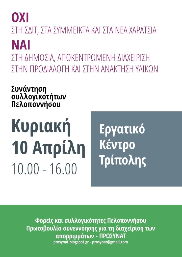 2016_04_10_αφίσα